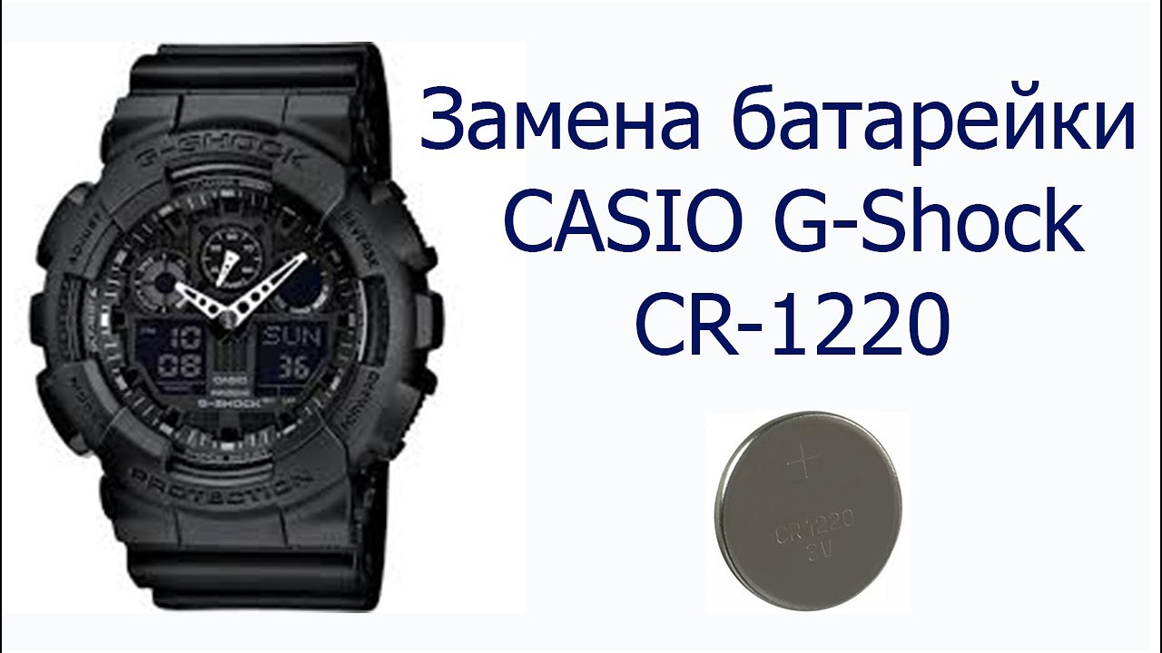 casio g shock battery replacement instructions